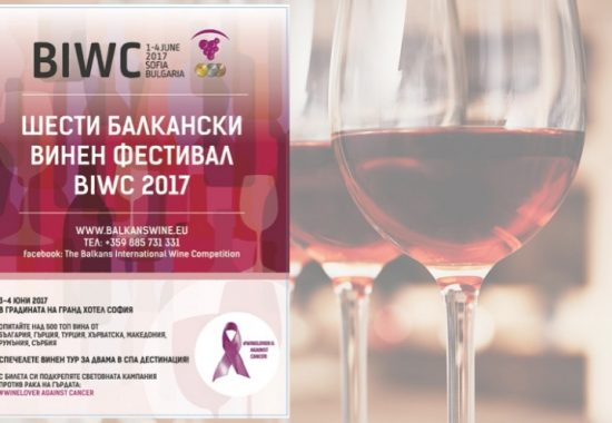 The sixth edition of the Balkans International Wine Competition & Festival 2017 – open for registration!